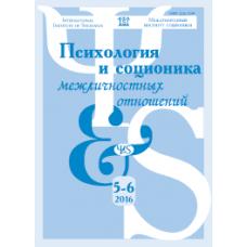 Психология и соционика  5-6/2016