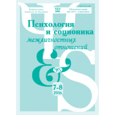 Психология и соционика  7-8/2016