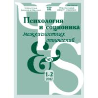 Психология и соционика  1-2/2017