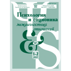 Psychology & Socionics  1-2/2017