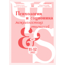 Psychology & Socionics  11-12/2017