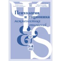 Психология и соционика  3-4/2017