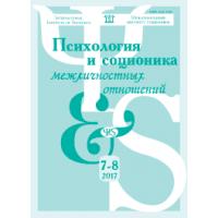 Psychology & Socionics  7-8/2017