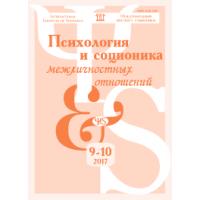 Психология и соционика  9-10/2017