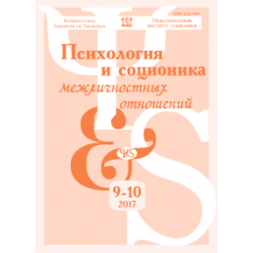 Psychology & Socionics  9-10/2017