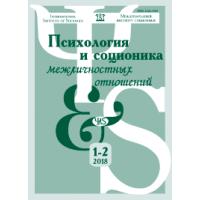 Психология и соционика  1-2/2018