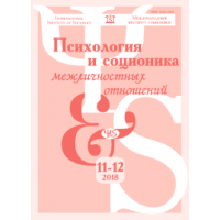 Психология и соционика  11-12/2018