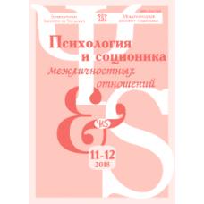 Psychology & Socionics  11-12/2018