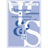 Psychology & Socionics  3-4/2018