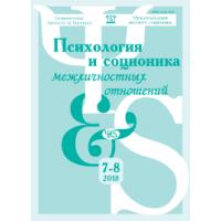 Психология и соционика  7-8/2018