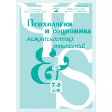 Psychology & Socionics  7-8/2018