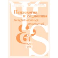 Психология и соционика  9-10/2018