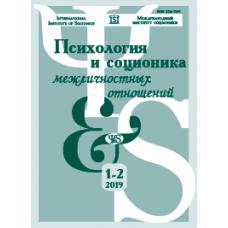 Psychology & Socionics  1-2/2019