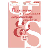 Psychology & Socionics  11-12/2019