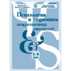 Psychology & Socionics  3-4/2019