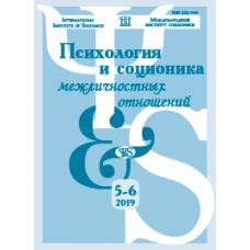 Psychology & Socionics  5-6/2019