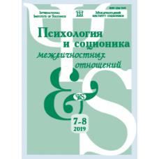 Psychology & Socionics  7-8/2019
