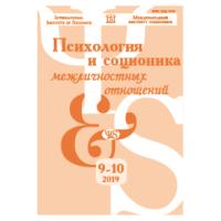Psychology & Socionics  9-10/2019