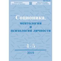 Socionics  4-5/2019