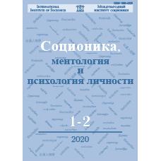Socionics  1-2/2020