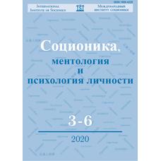 Socionics  3-6/2020