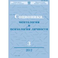 Соционика  3/2012