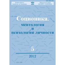 Соционика  5/2012