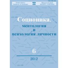 Соционика  6/2012