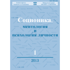 Соционика  1/2013
