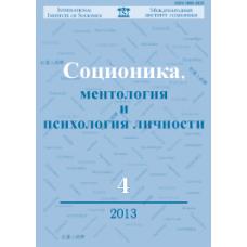 Socionics  4/2013
