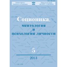 Socionics  5/2013