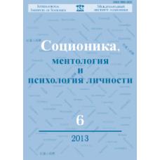 Socionics  6/2013