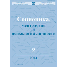 Socionics  2/2014