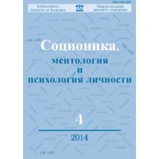 Socionics  4/2014