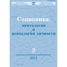 Socionics  2/2015
