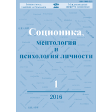 Соционика  1/2016
