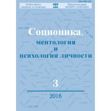 Соционика  3/2016