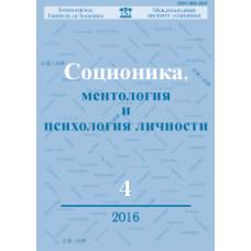Соционика  4/2016