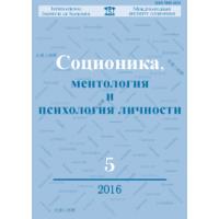 Socionics  5/2016