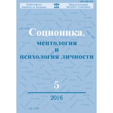 Соционика  5/2016