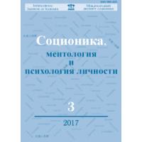 Socionics  3/2017