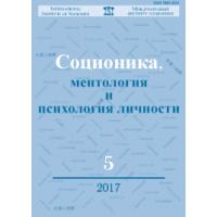 Соционика  5/2017