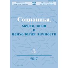 Socionics  5/2017