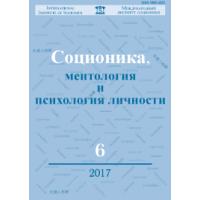 Соционика  6/2017