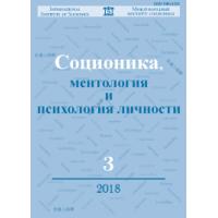 Socionics  3/2018