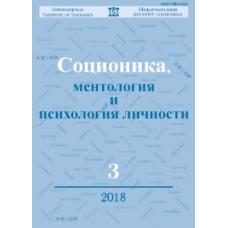 Соционика  3/2018