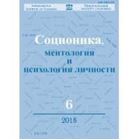 Socionics  6/2018