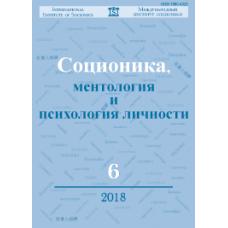 Соционика  6/2018
