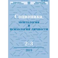 Socionics  2-3/2019
