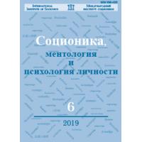 Socionics  6/2019